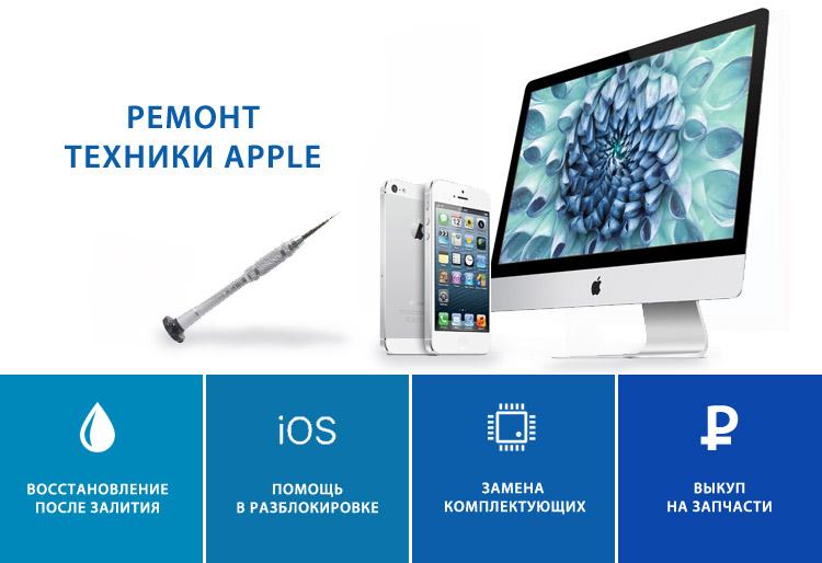 apple сдать на ремонт